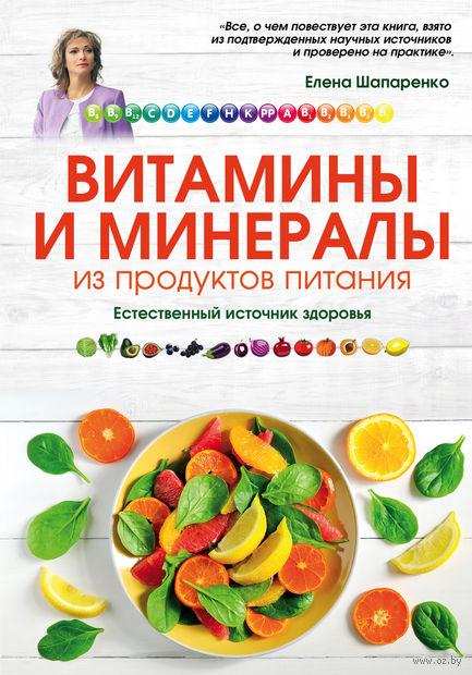 Витамины и минералы из продуктов питания. Елена Шапаренко