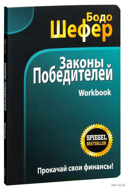 Законы победителей. Workbook. Бодо Шефер
