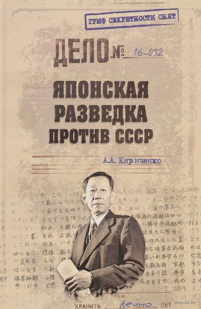Японская разведка против СССР. Алексей Кириченко