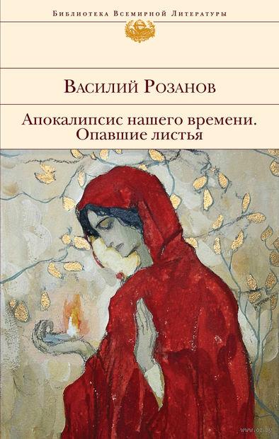 Апокалипсис нашего времени. Василий Розанов