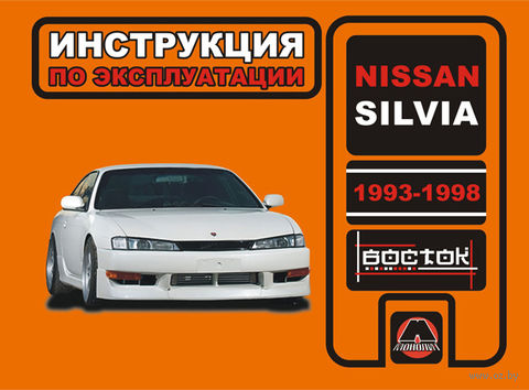 Nissan Silvia 1993-1998 г. Инструкция по эксплуатации и обслуживанию — фото, картинка