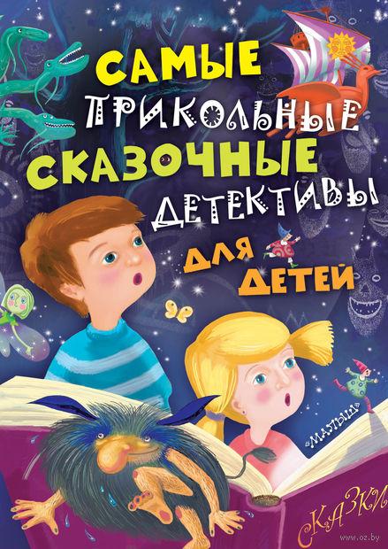 Самые прикольные сказочные детективы для детей (Комплект из 5 книг)