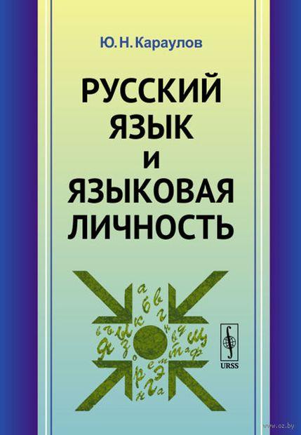 Русский язык и языковая личность — фото, картинка