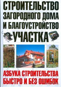 Строительство загородного дома и благоустройство участка. Ю. Шухман
