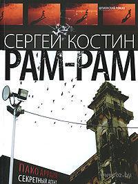 Рам-Рам. Сергей Костин