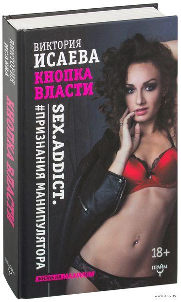 Кнопка Власти. Sex. Addict. #Признания манипулятора — фото, картинка