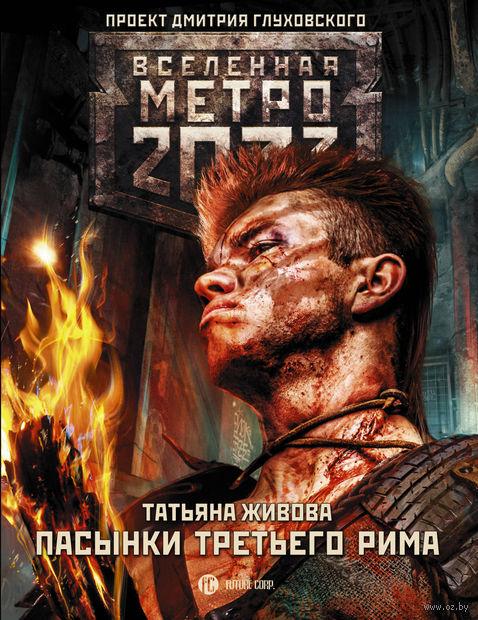 Метро 2033. Пасынки Третьего Рима — фото, картинка