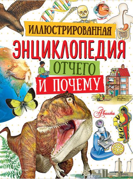 Иллюстрированная энциклопедия отчего и почему — фото, картинка