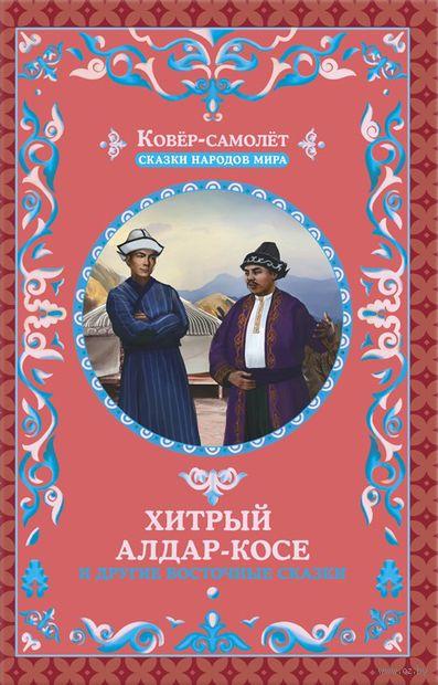 Хитрый Алдар-Косе и другие восточные сказки — фото, картинка