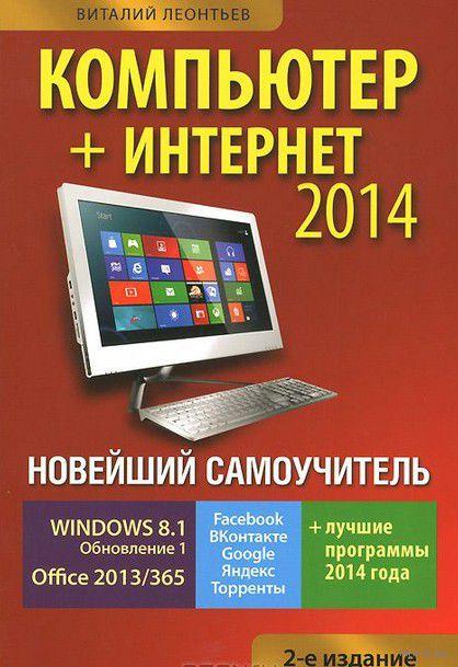 Новейший самоучитель. Компьютер. Интернет 2014. Виталий Леонтьев