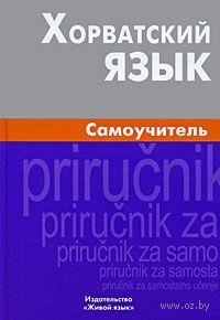 Хорватский язык. Самоучитель. Алексей Калинин