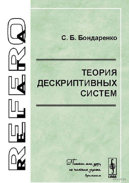 Теория дескриптивных систем — фото, картинка