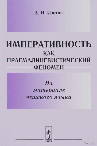 Императивность как прагмалингвистический феномен. На материале чешского языка — фото, картинка