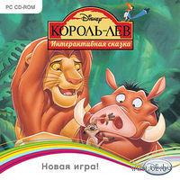 Король Лев. Интерактивная сказка