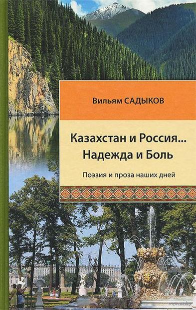 Казахстан и Россия... Надежда и Боль. Вильям Садыков