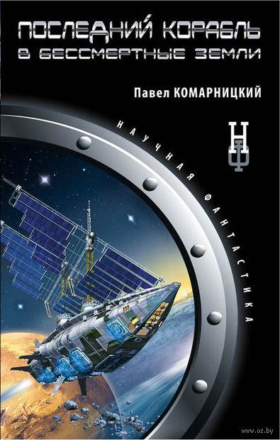 Последний корабль в Бессмертные земли. Павел Комарницкий