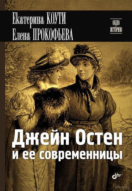 Джейн Остен и ее современницы. Екатерина Коути, Елена Прокофьева