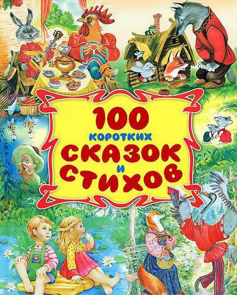 100 коротких сказок и стихов