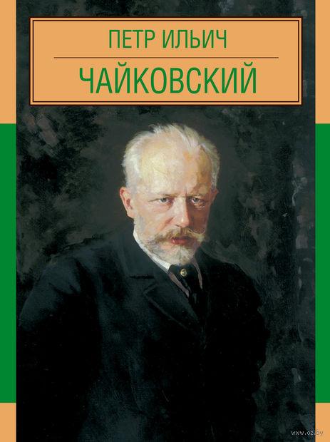 Петр Ильич Чайковский. Олеся Талалова