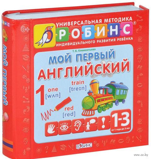 Мой первый английский (комплект из 9 книжек-кубиков). Татьяна Клементьева