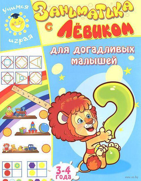Заниматика с Левиком. Для догадливых малышей. 3-4 года. Е. Литвинова