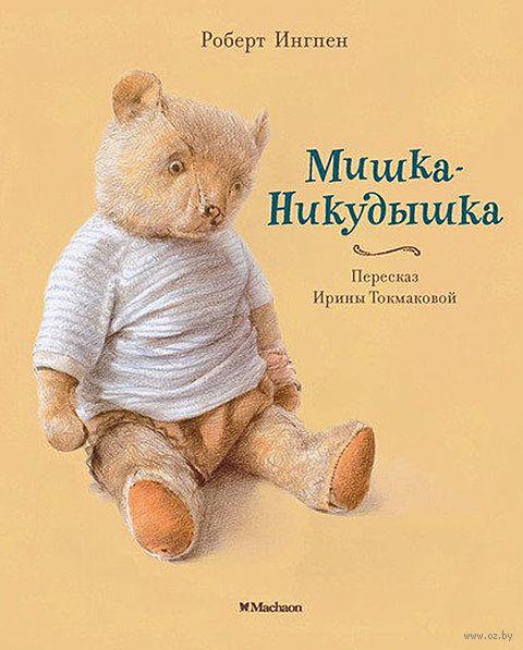 Мишка-никудышка. Ирина Токмакова
