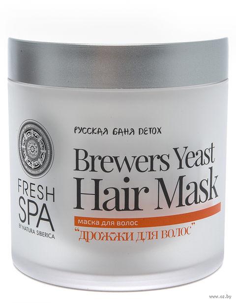 """Маска для волос """"Дрожжи для волос"""" (400 мл)"""