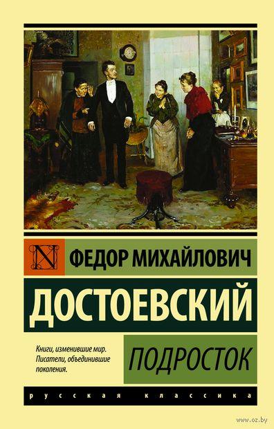 Подросток (м). Федор Достоевский