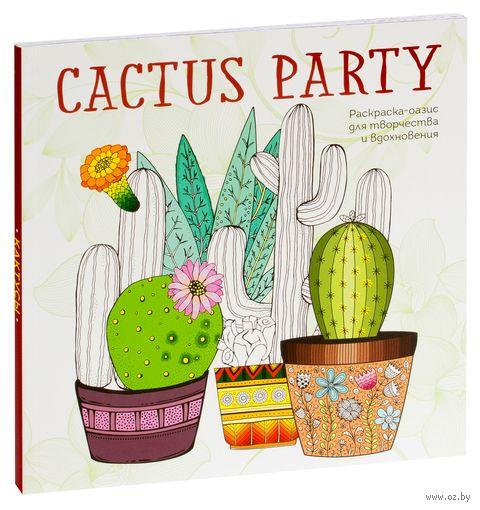 Cactus party. Раскраска-оазис для творчества и вдохновения — фото, картинка