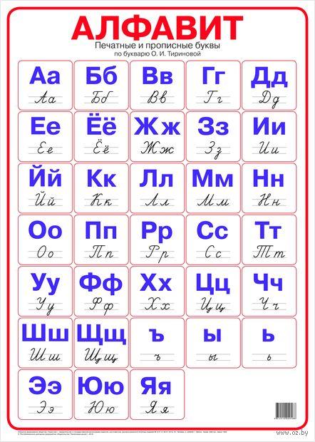 Алфавит. Печатные и прописные буквы по букварю О. И. Тириновой — фото, картинка