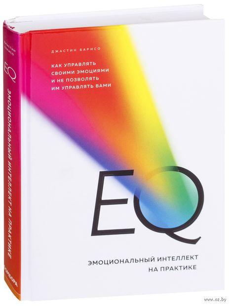 EQ. Эмоциональный интеллект на практике — фото, картинка
