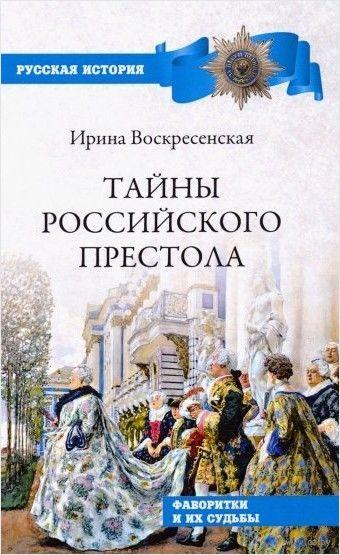 Тайны российского престола. Фаворитки и их судьбы — фото, картинка