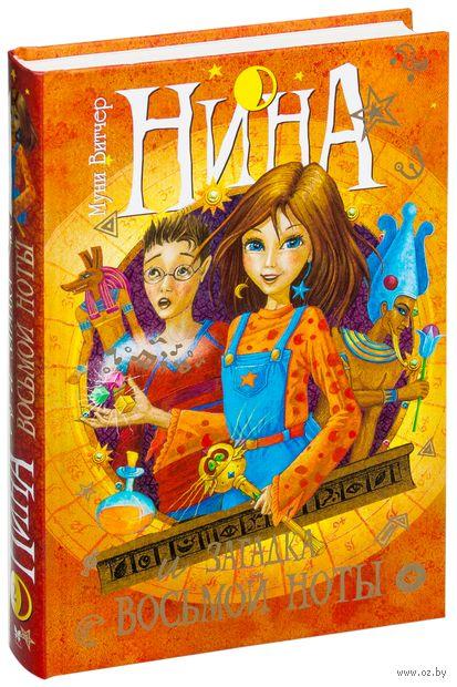 Нина и загадка Восьмой Ноты. Книга 2 — фото, картинка