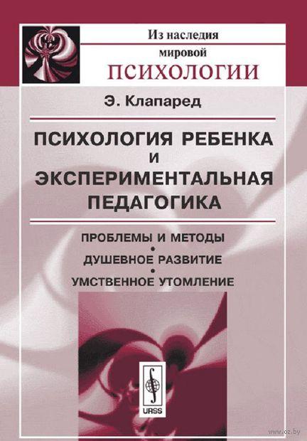 Психология ребенка и экспериментальная педагогика. Эдуард Клапаред