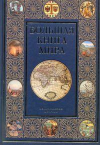 Большая книга мира. Константин Залесский