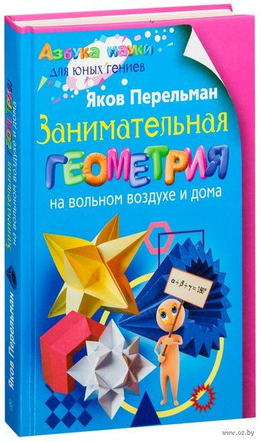 Занимательная геометрия на вольном воздухе и дома. Яков Перельман