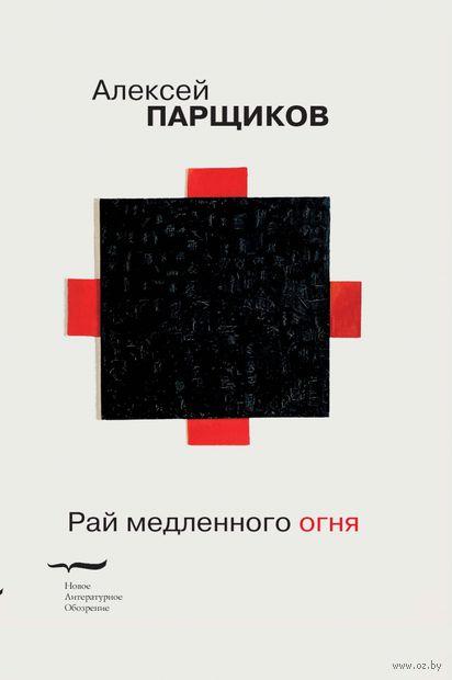 Рай медленного огня. Алексей Парщиков