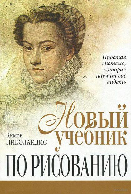 Новый учебник по рисованию. Кимон Николаидис