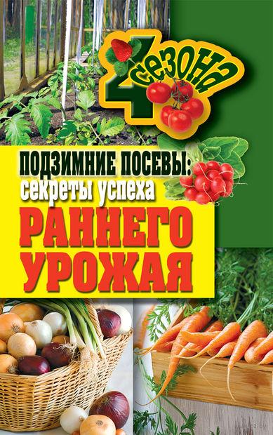 Подзимние посевы. Секреты успеха раннего урожая. Е. Доброва