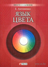 Язык цвета. Елена Антоненко