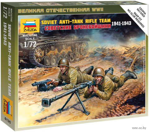 "Набор миниатюр ""Советские бронебойщики 1941-1943"" (масштаб: 1/72)"