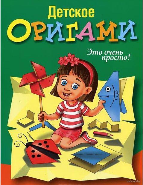 Детское оригами (зеленая)