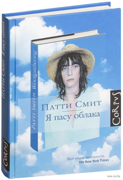 Я пасу облака. Патти Смит