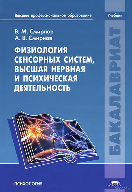 Физиология сенсорных систем, высшая нервная и психическая деятельность. Виктор Смирнов, А. Смирнов