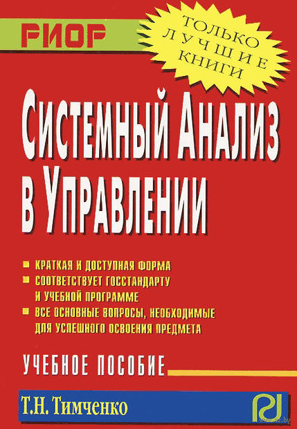 Системный анализ в управлении. Т. Тимченко