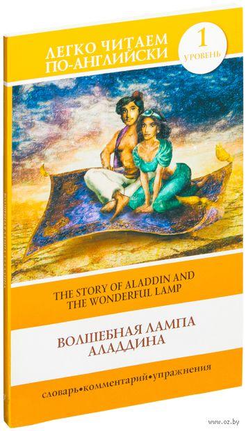 The Story of Aladdin and the Wonderful Lamp. Уровень 1