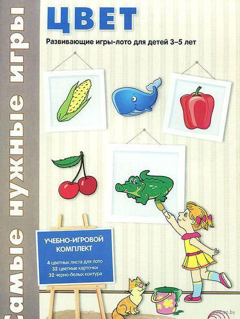 Цвет. Развивающие игры-лото для детей 3-5 лет