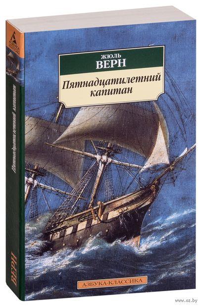 Пятнадцатилетний капитан (м). Жюль Верн