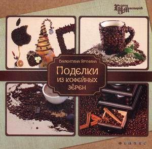 Поделки из кофейных зерен. Валентина Ярунина