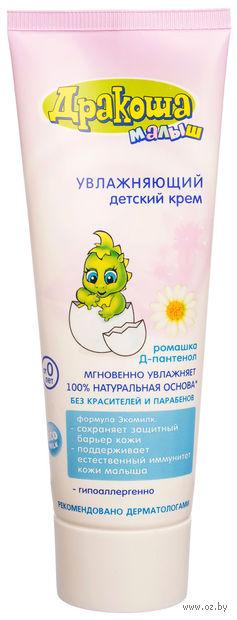 Крем детский увлажняющий (80 мл)